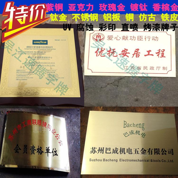 Titan - Gold - Kupfer - Aluminium - Kupfer - farbdruck Korrosion aus UV - direkteinspritzung Maschinen an medaillen.