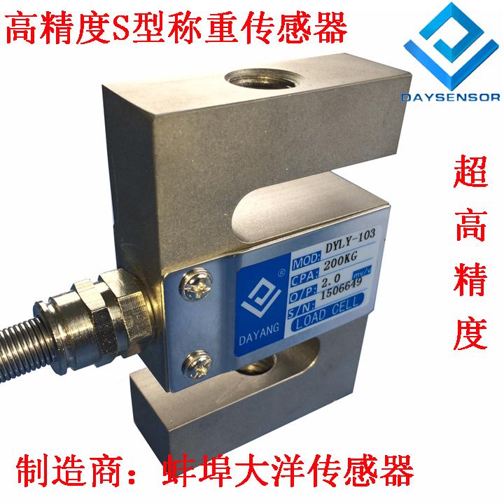 S pressure sensor weighing sensor pressure sensor size 100kg200kg5kg.
