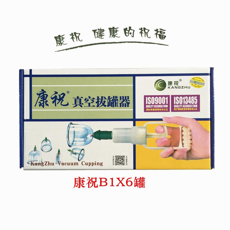 Pacote: vácuo - 康祝 dispositivo cupping cupping vácuo espessamento 6 LATAs de Ventosa home medical equipment