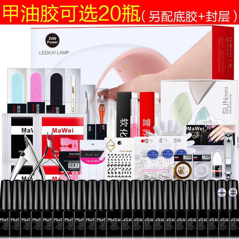 Nail Kit kit set up shop for beginners to do nail polish gel sets, phototherapy machine, light nail kit package mail