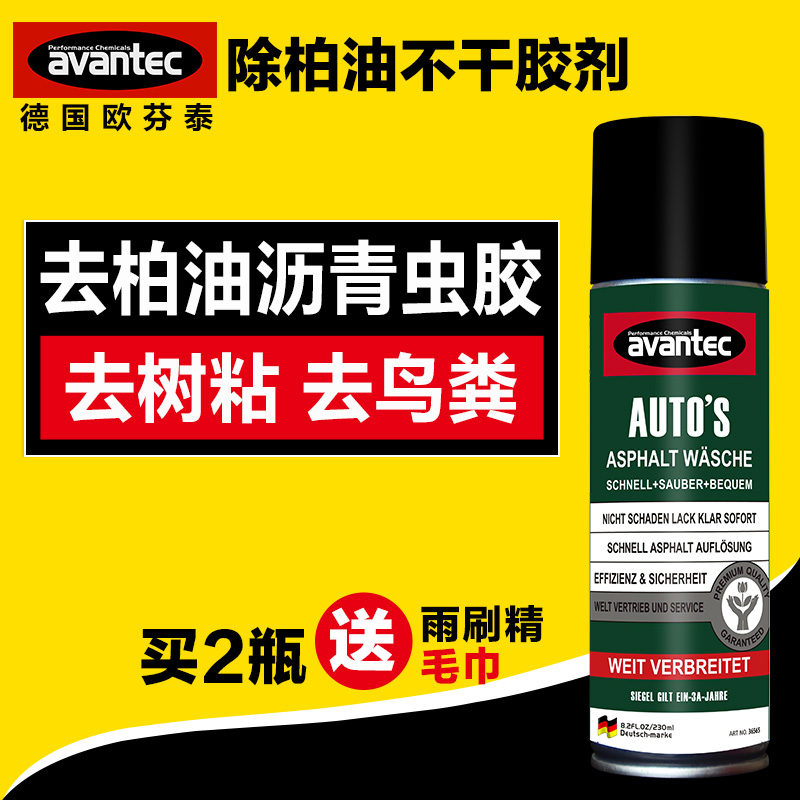 In addition to adhesive asphalt asphalt cleaning agent cleaning supplies automotive washing liquid paint decontamination foam adhesive removal