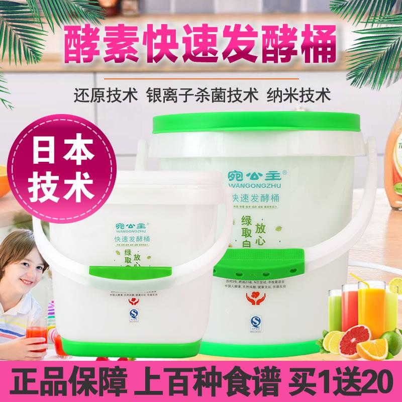 宛公主日本快速发酵桶素妈妈家用自制水果鲜酿酵素塑料密封罐自动