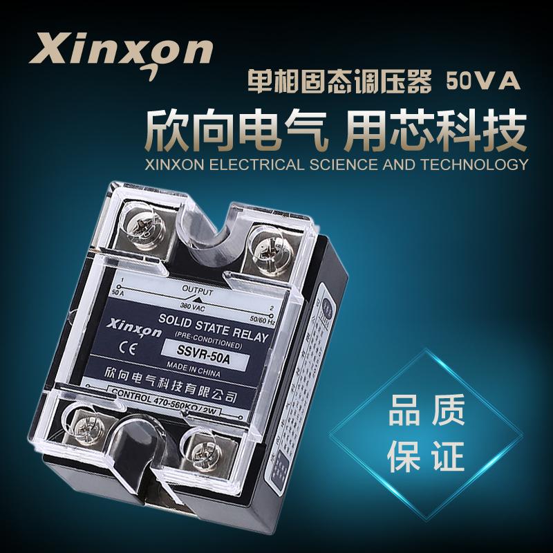 Xinxon xin să SSVR-50A singură fază solidă de reglementare consolidat SSR-50VA 50a