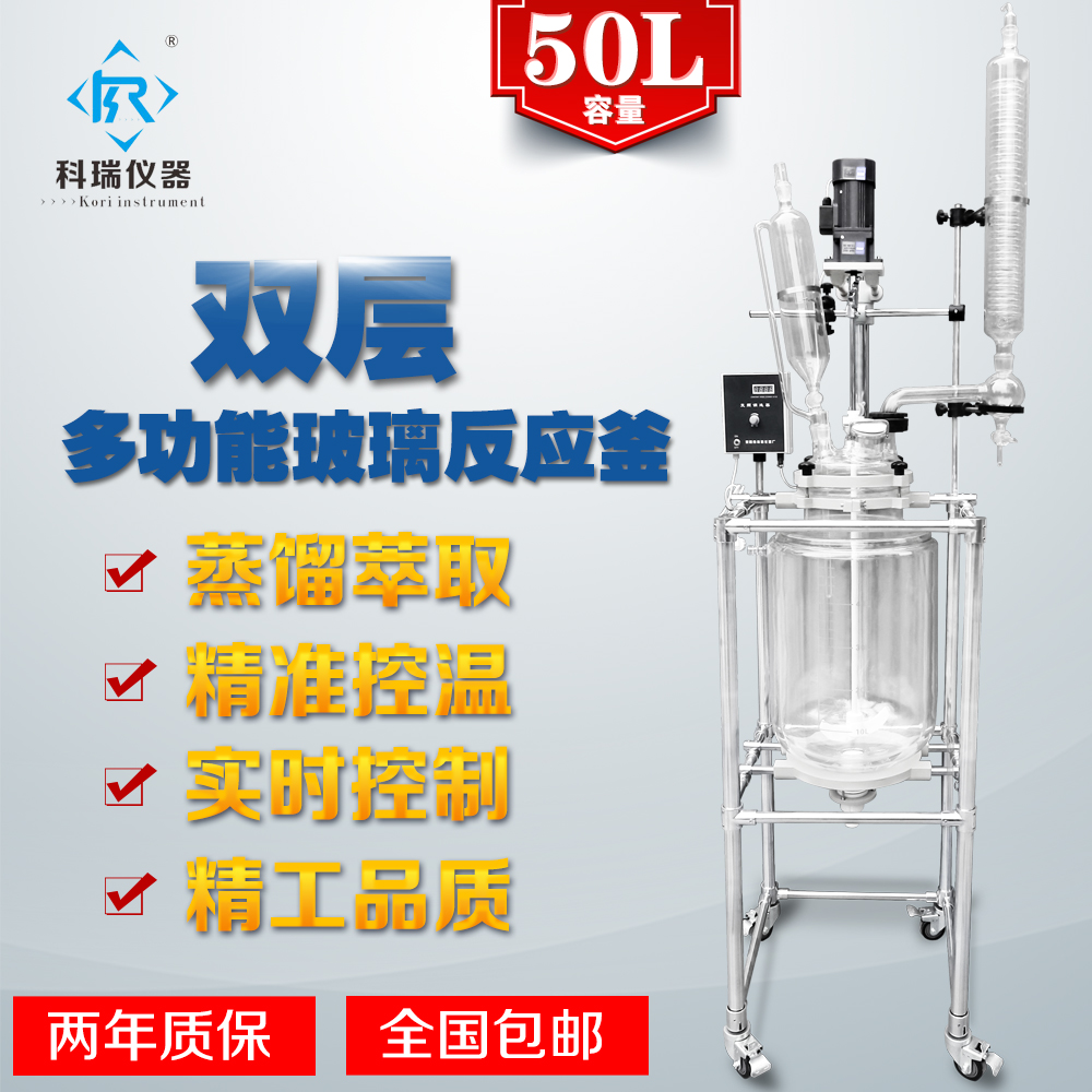 Jacketed glass reactor 50 liters double deck reactor can be customized modification, explosion-proof factory direct mail