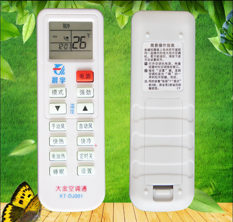 Daikin Air Conditioning universal remote direct use of Hang Daikin universal free set cabinet