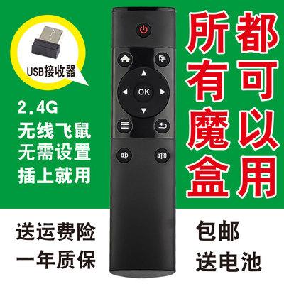 天猫魔盒1S tmb100a 300a 100e  200f  2.4G飞鼠蓝牙遥控器原装厂