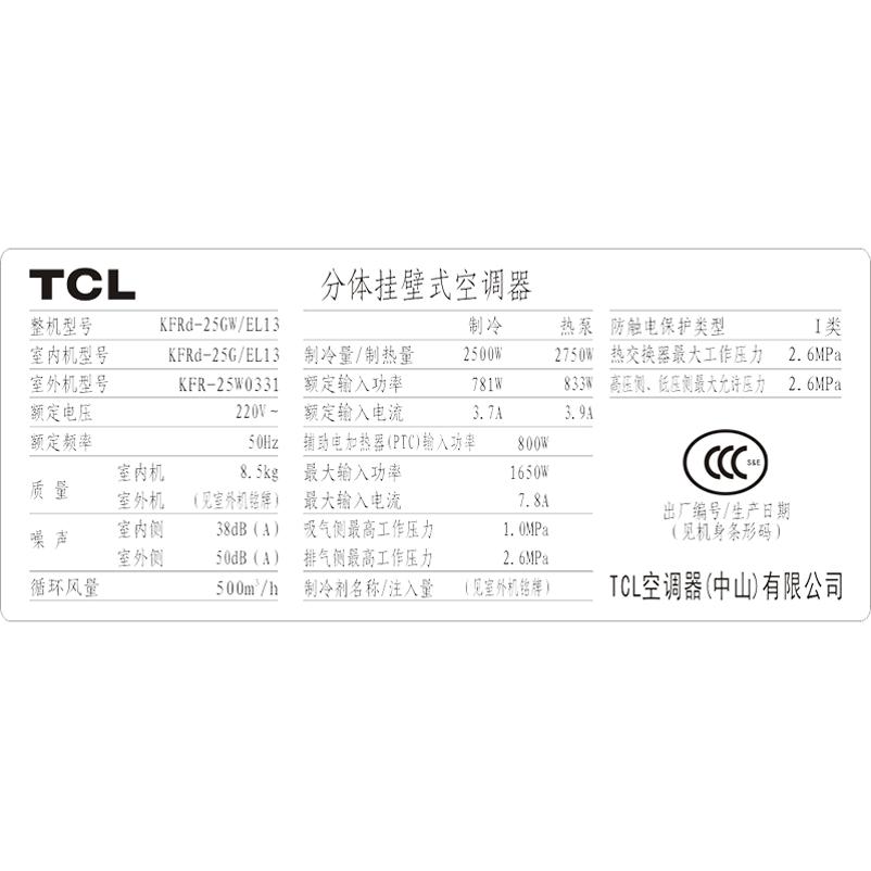 TCLKFRd-25GW/EL13 klimaanlage teeko (Reine Brass), energieeinsparung, klimaanlage, hängen ein Cruise