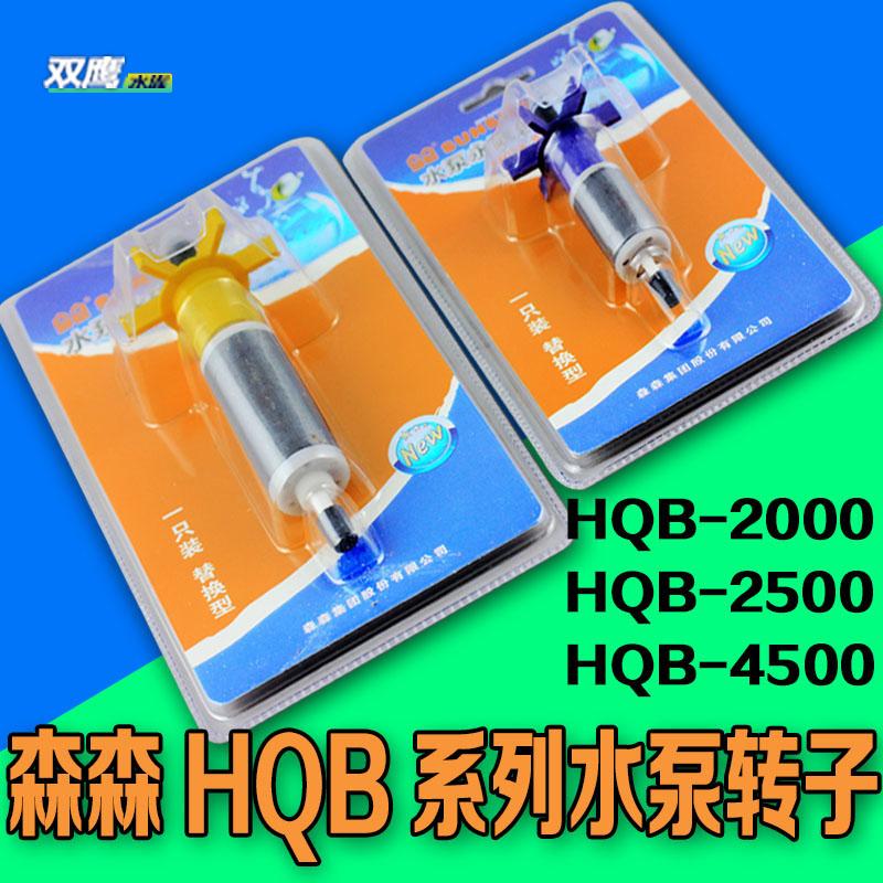 Sensen HQB pumpe erstatningsrotor HQB2000 / 2500/4500 nedsænkningspumpe udskiftningsrotor akvarietilbehør
