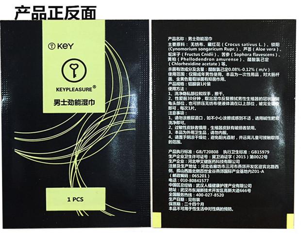 American Keyo men's wipes for female high temperature liquid spray