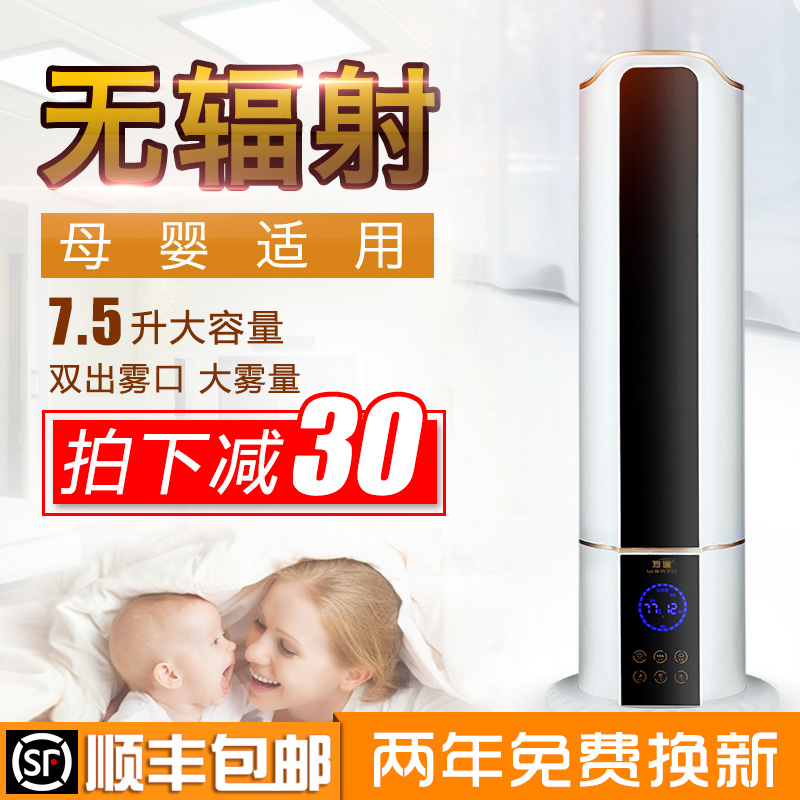 Ten thousand floor type air humidifier, home quiet bedroom, intelligent constant humidity, large capacity anion purification Aromatherapy
