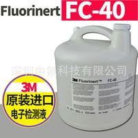 Πρωτότυπο 3m Fluorinert FC 40 Ηλεκτρονικός ανιχνευτής υγρών υπολογιστών Cloud Server Thermal Conduction Coolant