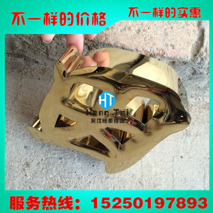 Titanium stainless steel metal paint paint paint word word word word word lattice spherical iron rust word special offer