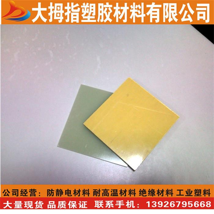 Resina epóxi de fibra de vidro de água Verde Placa Placa Placa de epóxi 5/10/20/30/40/45/50mm importação 13