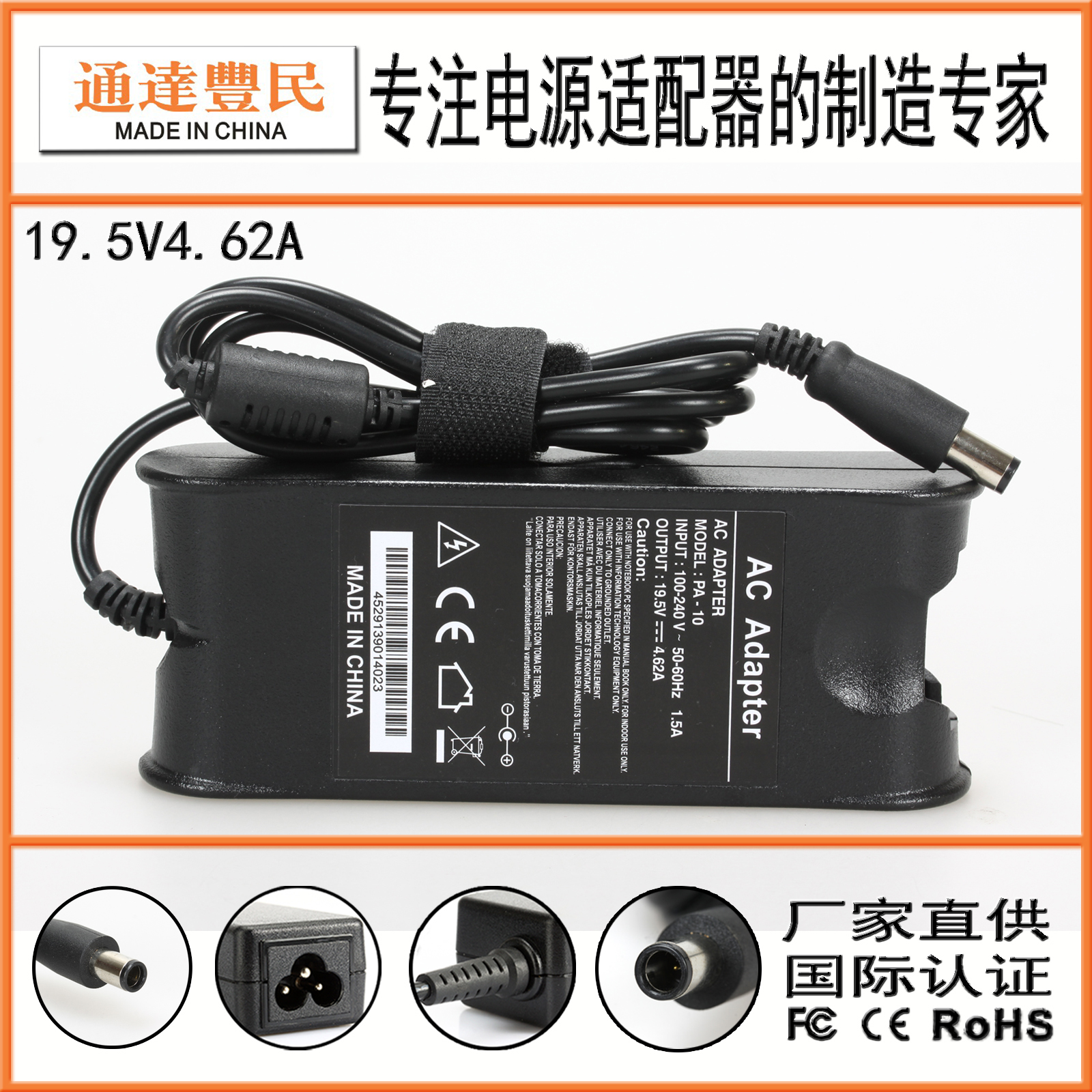 dellノート充電器D6301420デル電源アダプタ19.5V4.62A源工場