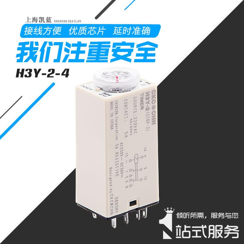 silver. električni zamude H3Y-2-4 noge malih časovni releji 8 poslal 14 AC220/DC24/12V noge sedeža
