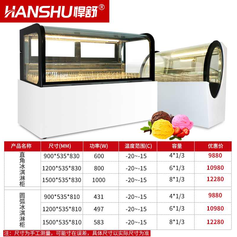 Han Shu counter ice cream ice cream freezer ice cream ice cream popsicle display cabinet refrigerating display cabinet