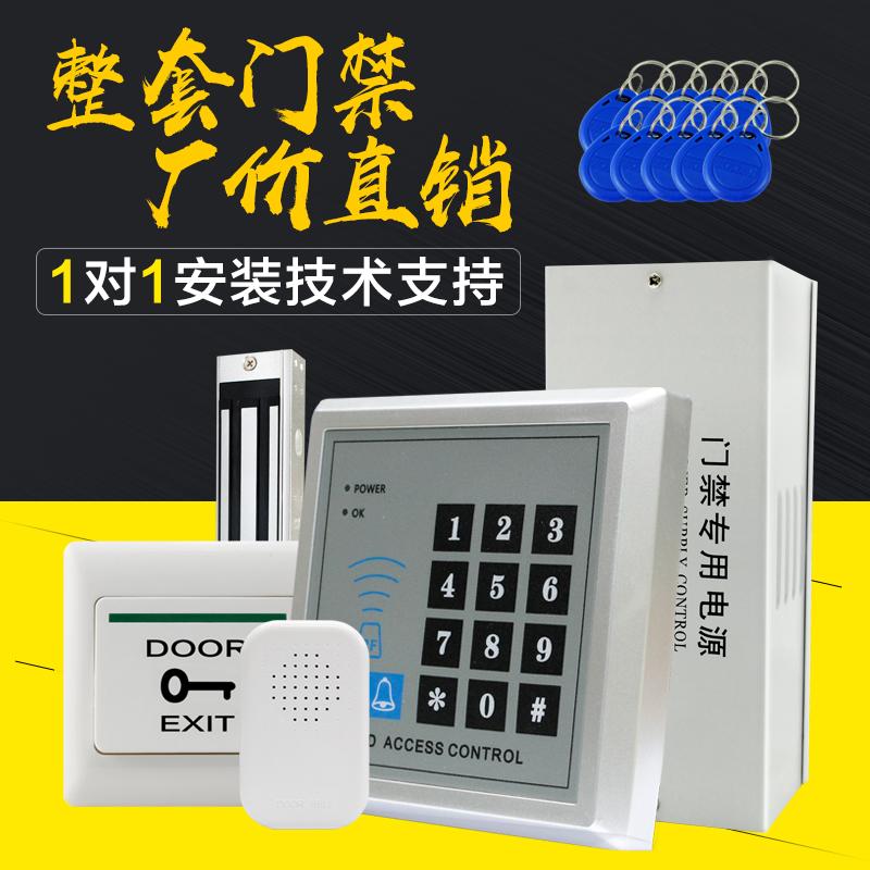 La carte d'accès, système de contrôle d'accès dans un mot de passe ensemble électronique à deux portes en fer de la porte en verre de la cellule de bureau