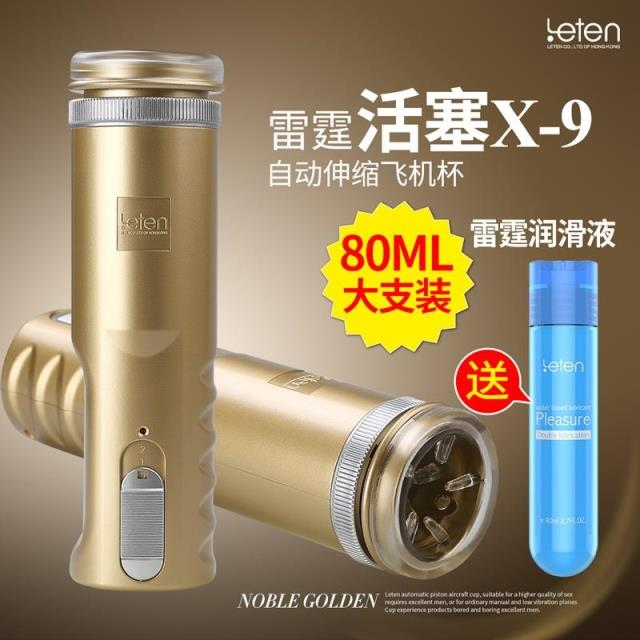 Thunder piston X9X-9 three generation electric automatic aircraft cup charging telescopic plug hands-free male masturbation