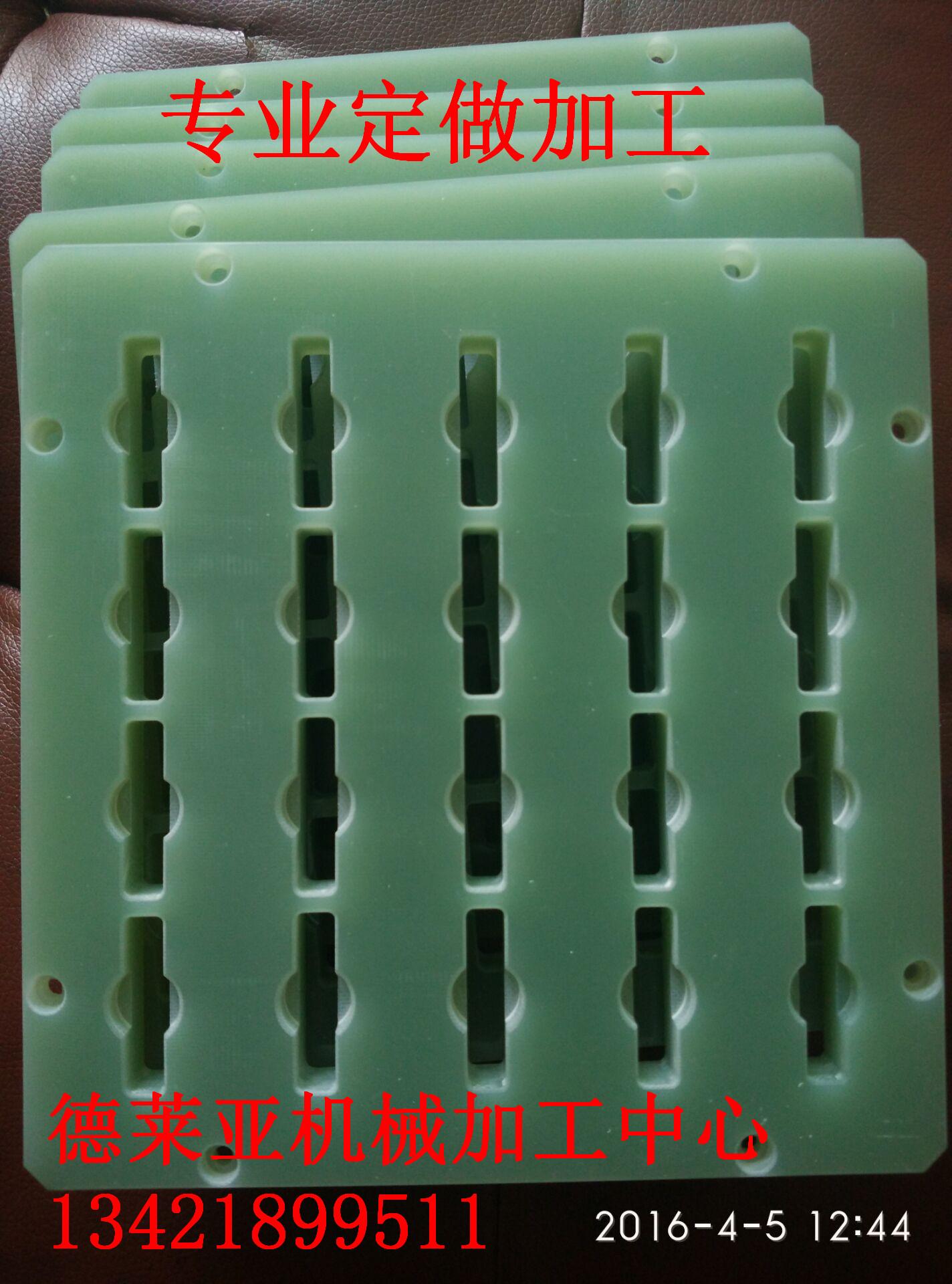 Epóxi FR4 Placa de fixação do molde personalizado de processamento de Placa de fibra de vidro importado Folha de isolamento térmico, resistência à Baixa temperatura, parafusos