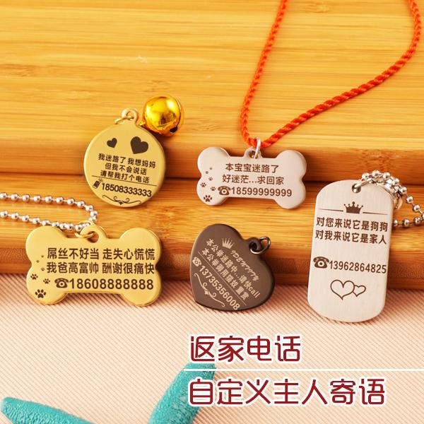 カスタム養犬許可証と牌し篆刻犬ネックレス鈴アクセサリー首輪牌ペットの猫猫札