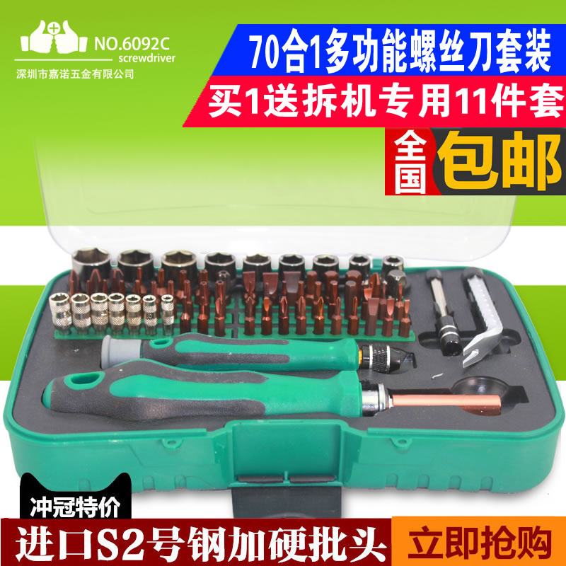 70 in one multifunctional screwdriver knife sleeve combination screwdriver household tool set German import S2 knife head