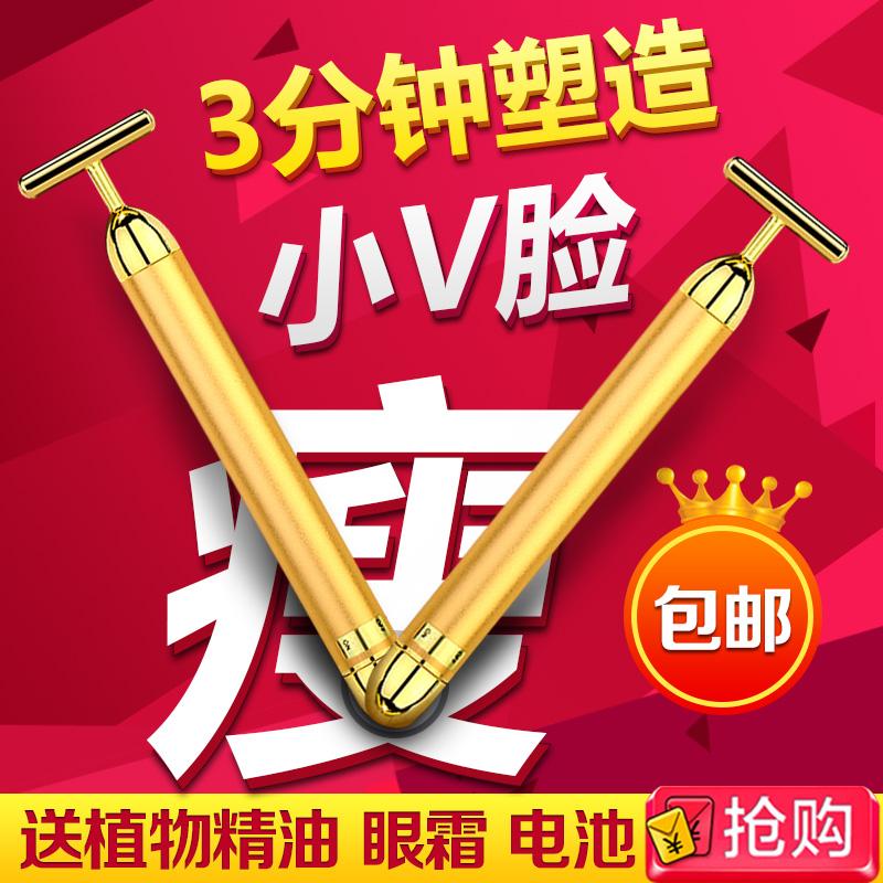 золото красоты род подтяжку лица артефакт электрический массажный стержень стержень 3D подтяжку красота инструмент 24k золотой вибратор