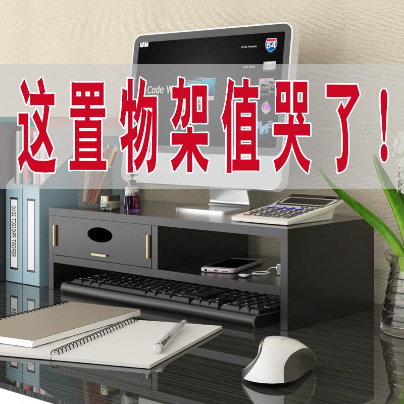 电脑显示器增高架带抽屉垫高屏幕底座办公室台式桌面收纳置物架子