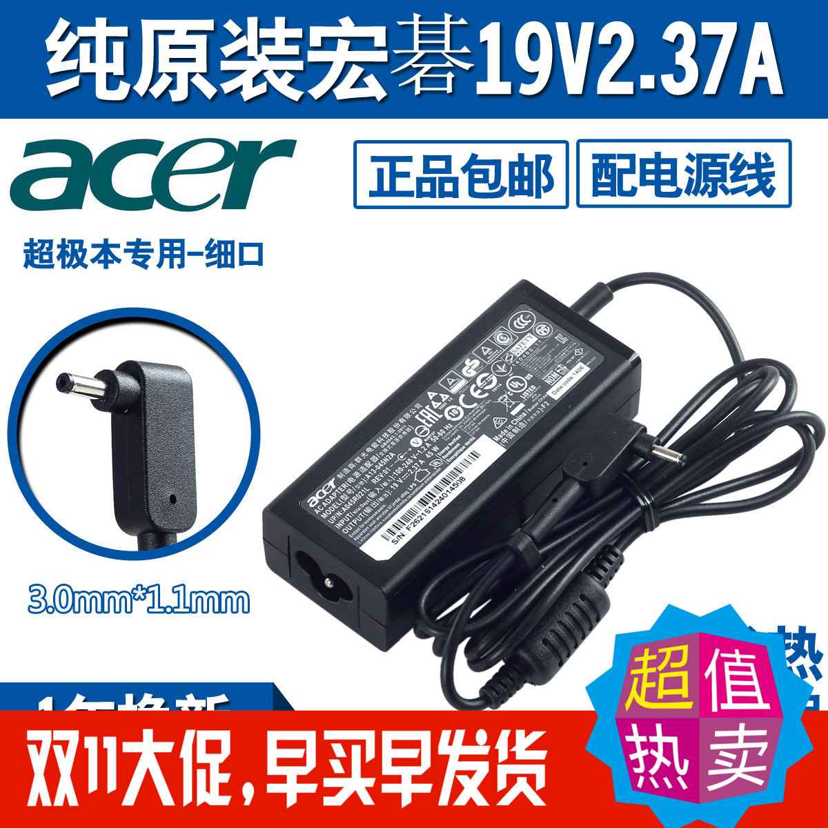 Acer s7391V3-371acer switch laptop charger 19V2.37A power adapter