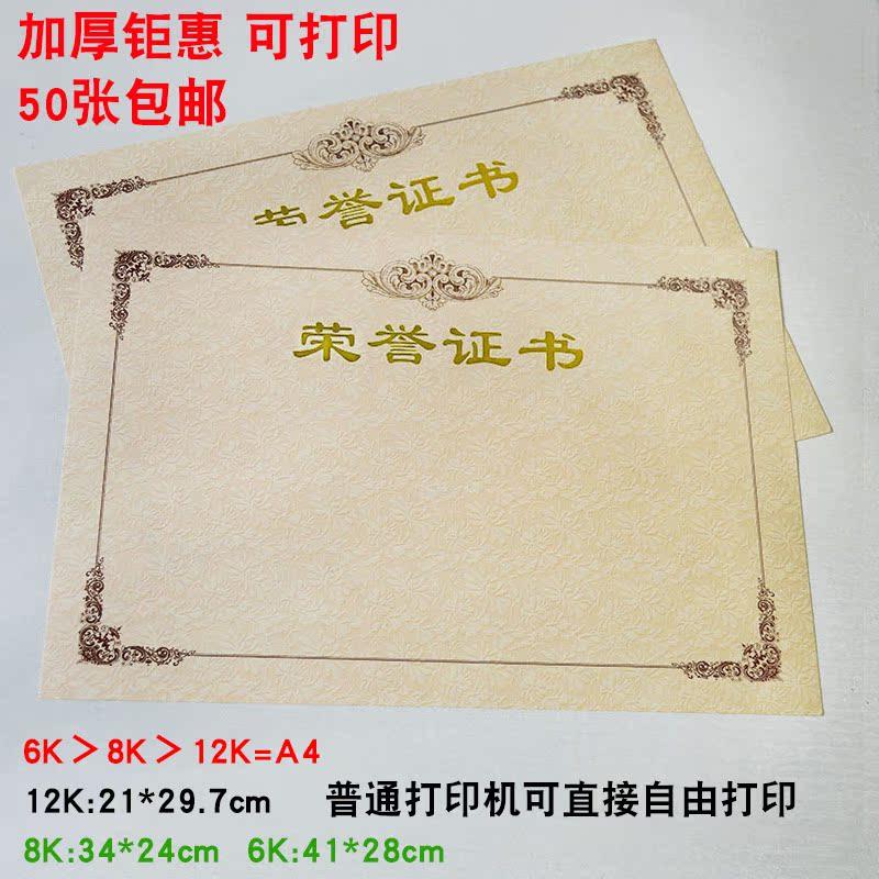 сертификат о назначении сертификаты внутреннее ядро сердце A4 утолщение метров желтый страниц печати заказ корпуса пустой золочение