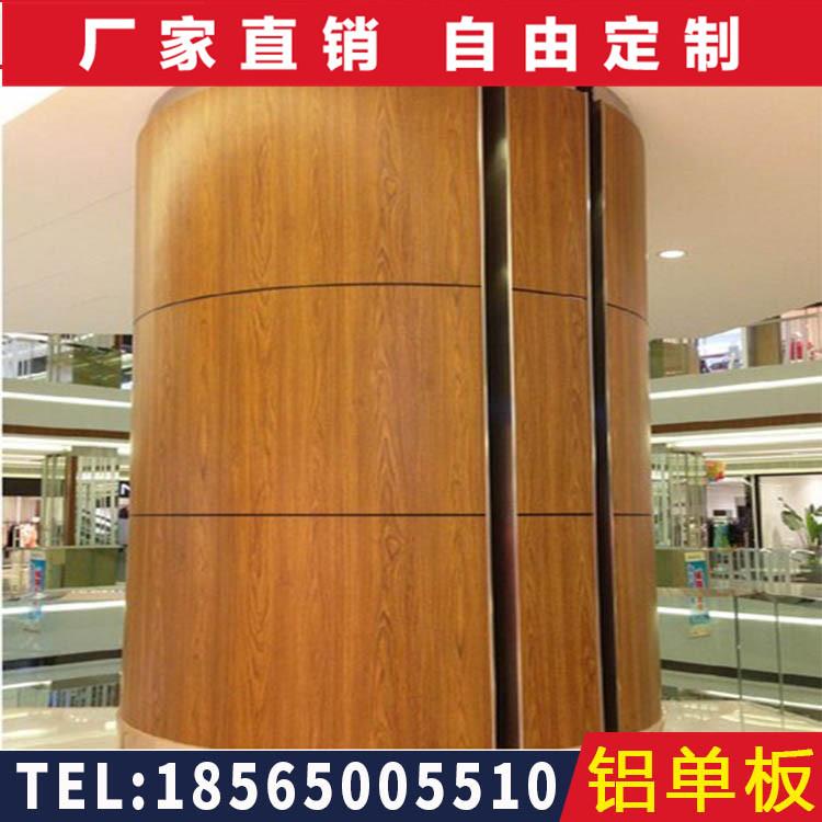 カスタム透かし彫りの彫り物包柱アルミ板円柱包装角柱木目アルミニウム単板パンチ包柱アルミ板