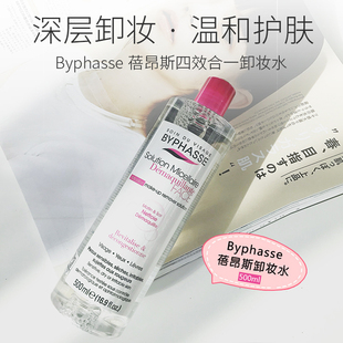 byphasse蓓昂斯卸妆水