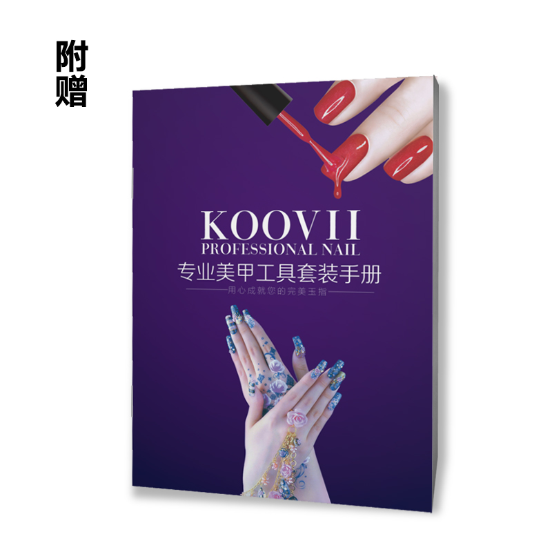 Manicure phototherapy machine tool products suit removable nail nail glue crystal armor foil