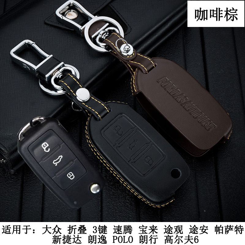 Dedicated to the public 13 Jetta key bag 15-17 new Jetta remote key buckle men and women
