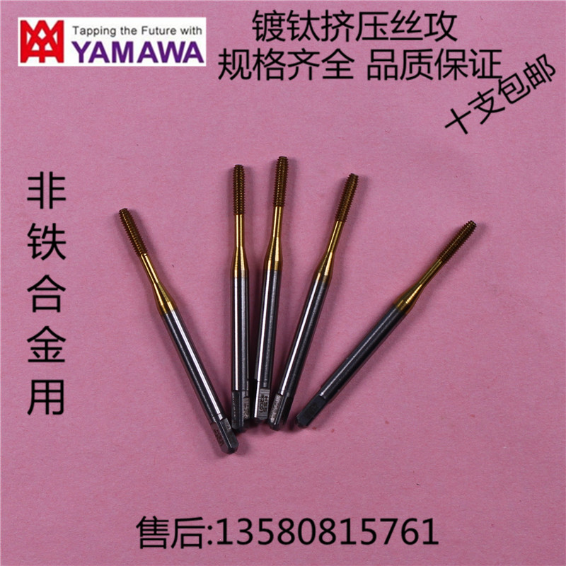 Chipless extrusion Taps with M2.2M2.3M2.5 of M2 high speed steel machine Japan YAMAWA titanium wire extrusion