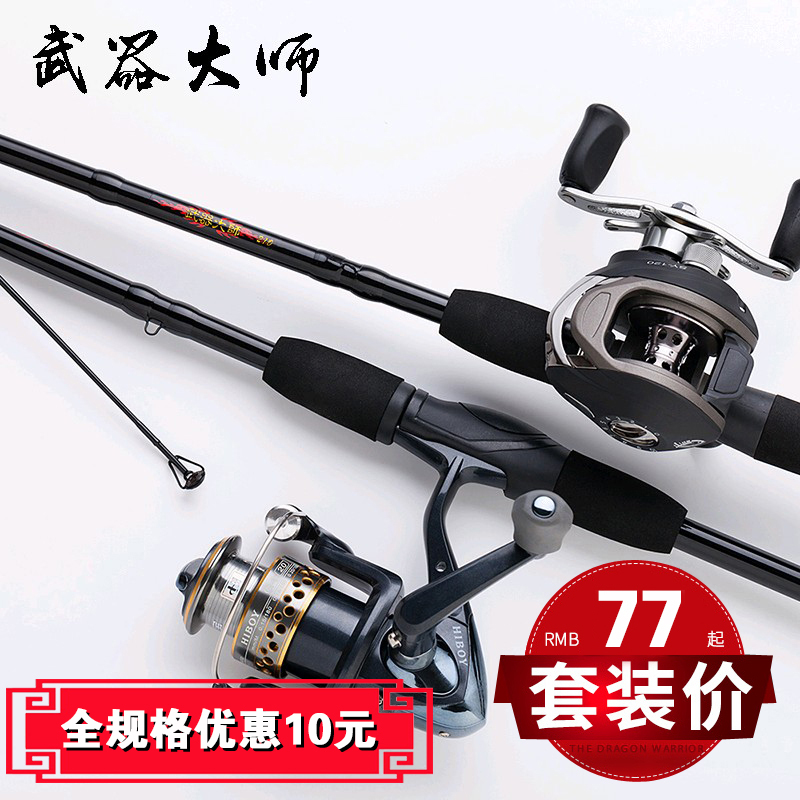 Method Boluya rod grips suit water wheel straight shank spinning carbon single rod slightly long shot rod sets special offer
