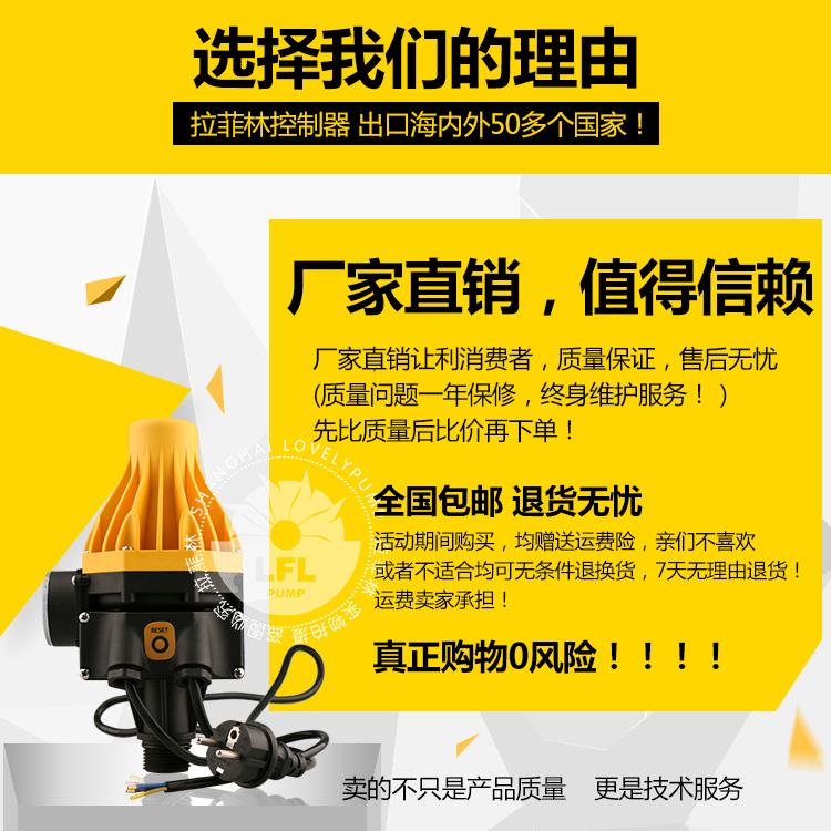 Die Pumpe Wasser pumpen - Druck - controller und automatische schalter Haushalte intelligente verstellbare wasserknappheit schützen