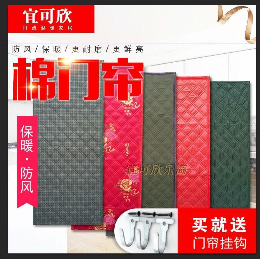 El viento frío de Invierno cálido cortinas de algodón impermeable a los supermercados de cortina de aislamiento denso paquete postal