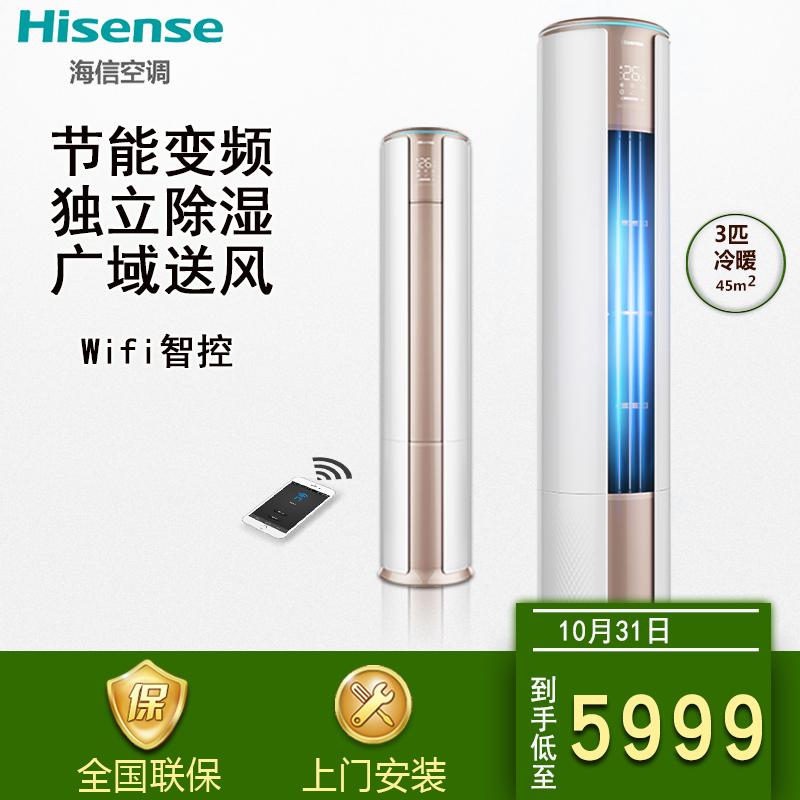 Hisense/ hisense KFR-72LW/EF19A3 (2N06) 3 guiji klimaanlage vertikale wohnzimmer variabler frequenz 3P