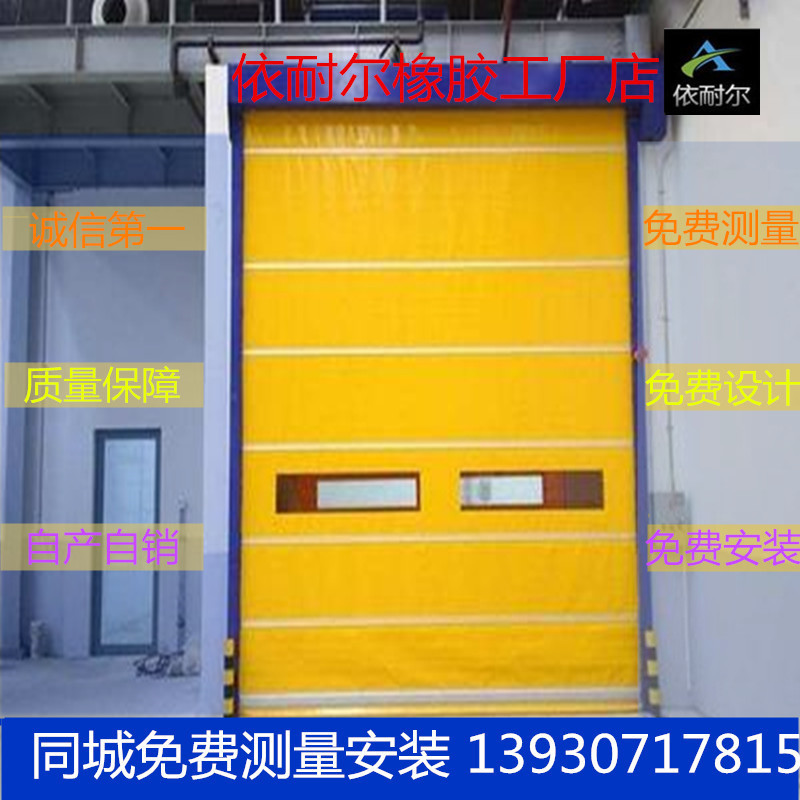 Baotou fast shutter door door accumulation PVC workshop automatic garage doors induction door insulation protection dustproof fittings