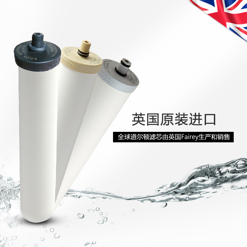 Dalton water purifier filter M10M15M12 ceramic filter, British Doulton Dalton filter