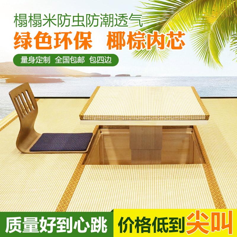 Tatami mats coir custom tatami mat custom tatami mattress pad Kang m mat