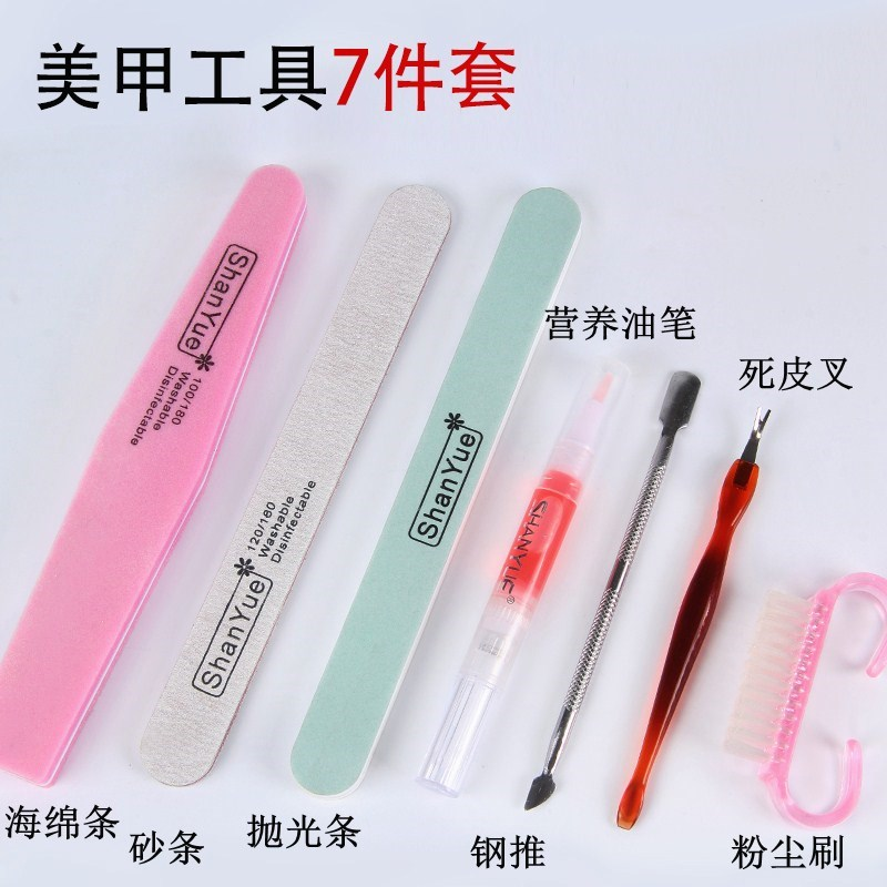 Manicure kits manicure manicure shop full set of grinding grinding sand peeling a file for personal care
