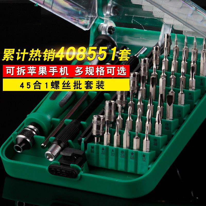Multi function small size combination mobile phone maintenance tool sleeve fitting table screw batch set