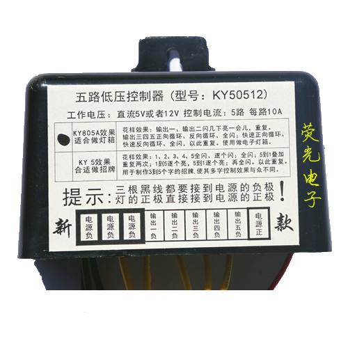 Led - Lampe 5 löcher exponierten Lampe - leuchtkasten Schilder 10A/5V/12V5 Weg - controller niederdruck - controller
