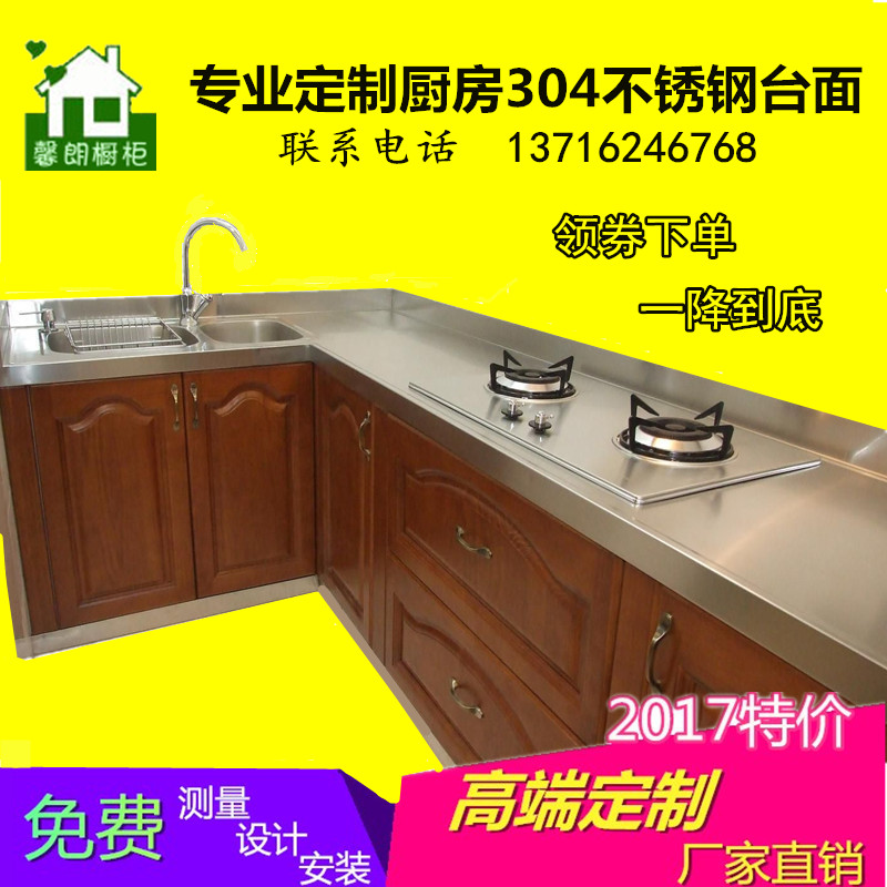 Beijing stainless steel table made of 304 stainless steel platform panel custom, the overall kitchen cabinets table customization