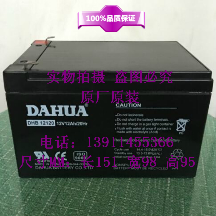 12V12Ah/20HR emergency power supply, UPS battery, DHB12120 fire engine, fire alarm battery