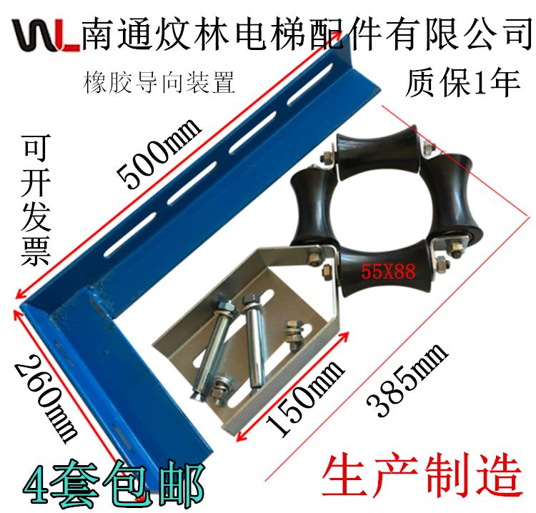 Guide de chaîne de compensation West Otis / Mitsubishi guide de chaîne de compensation / roue de guidage 55x88