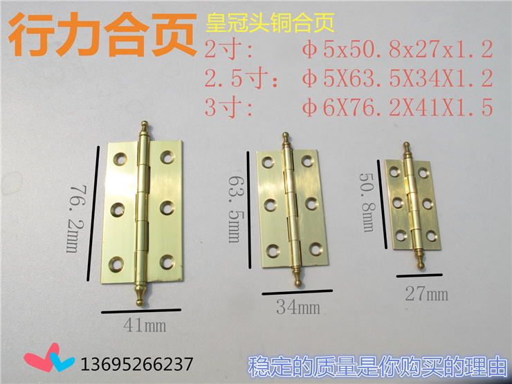 3 inch head hinge hinge crown furniture hinge small copper hinge for 8.8 yuan / only.