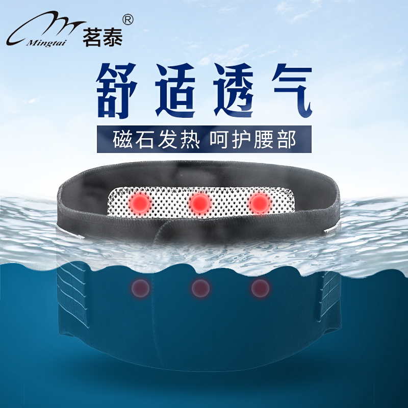 Warm and cold palace guard house warm cold waist female self heating waist belt magnet warm holiday house male belly belly