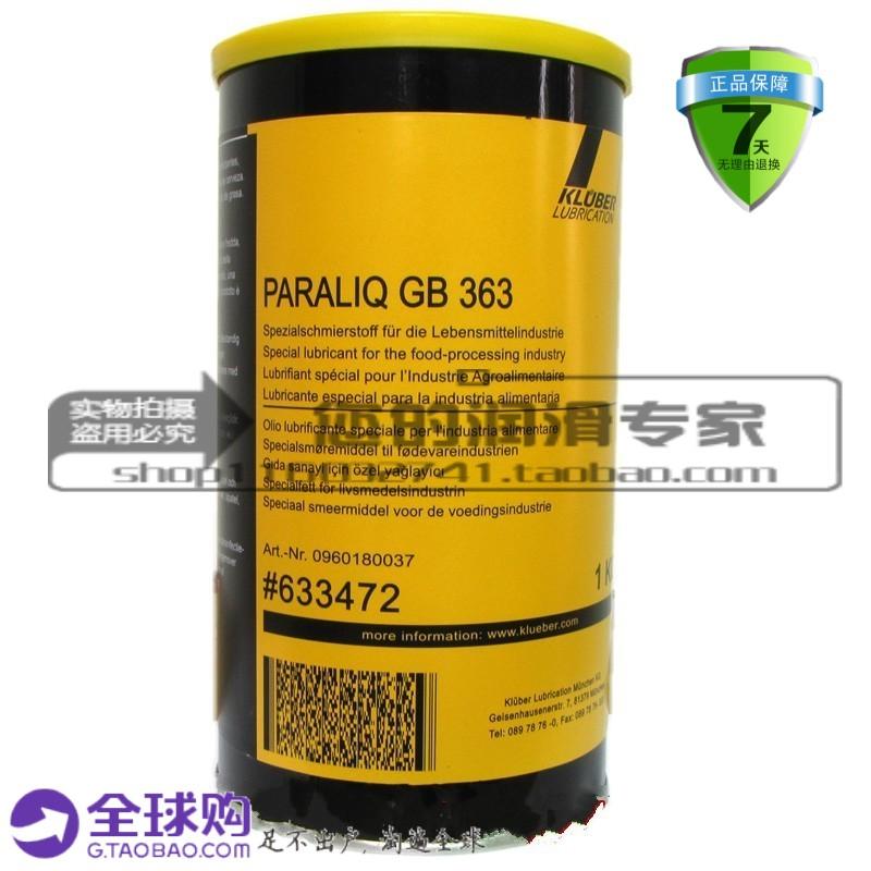 KLUBERPARALIQGB363 克鲁勃อาหารแปรรูปและบรรจุอุปกรณ์เบียร์ GB363 น้ำมันจาระบีหล่อลื่น